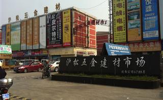上海松江五金建材城